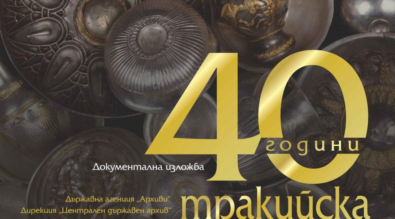 """Документална изложба """"40 години тракийска изложба по света"""