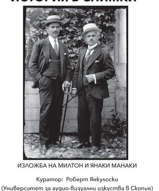 """Изложба """"Манаки – история в снимки"""""""