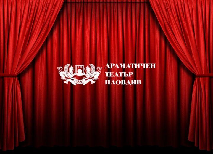 Програма на Драматичен театър – Пловдив за месец март 2021 г.